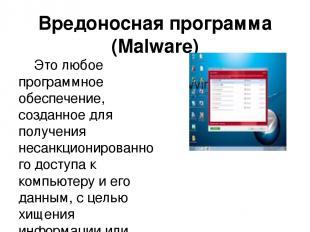 Вредоносная программа (Malware) Это любое программное обеспечение, созданное для
