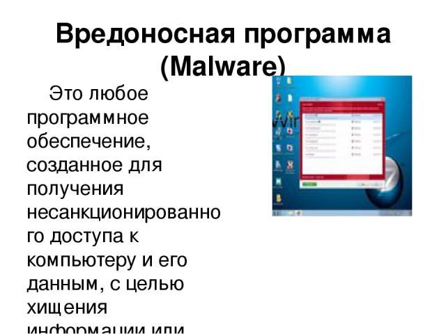 """Вредоносная программа (Malware) Это любое программное обеспечение, созданное для получения несанкционированного доступа к компьютеру и его данным, с целью хищения информации или нанесению вреда. Термин """"Вредоносная программа"""" можно считать общим для…"""