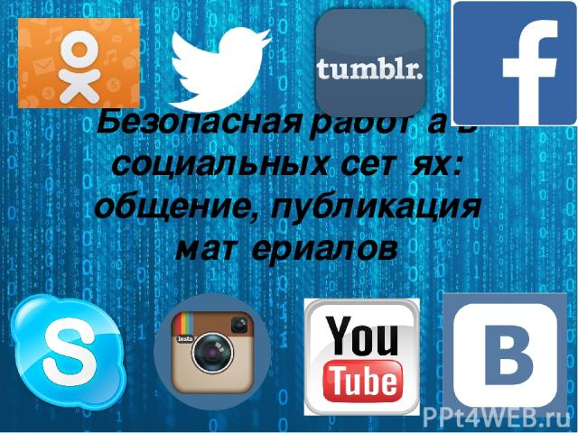 Безопасная работа в социальных сетях: общение, публикация материалов