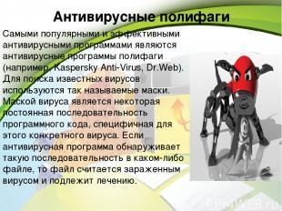 Антивирусные полифаги Самыми популярными и эффективными антивирусными программам