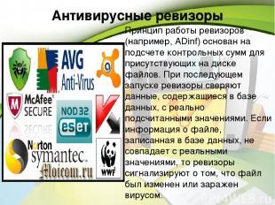 Антивирусные ревизоры Принцип работы ревизоров (например, ADinf) основан на подс