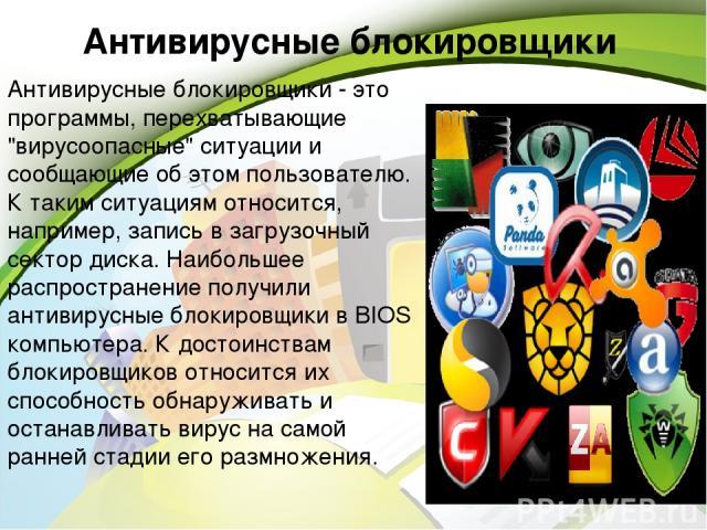 Антивирусные блокировщики Антивирусные блокировщики - это программы, перехватывающие