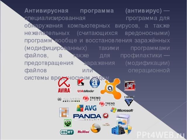 Антиви русная програ мма (антиви рус)— специализированная программадля обнаружения компьютерных вирусов, а также нежелательных (считающихся вредоносными) программ вообще и восстановления заражённых (модифицированных) такими программами файлов, а т…