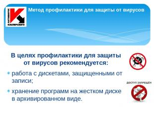 В целях профилактики для защиты от вирусов рекомендуется: работа с дискетами, за