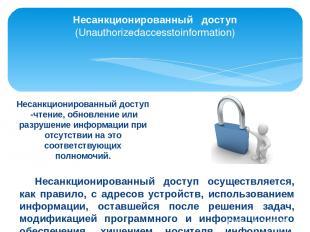 Несанкционированный доступ (Unauthorizedaccesstoinformation) Несанкционированный