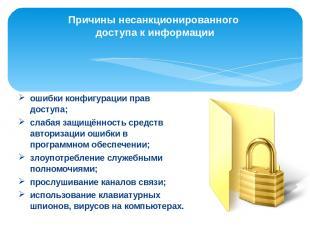 Причины несанкционированного доступа к информации ошибки конфигурации прав досту