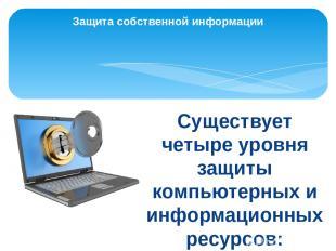 Существует четыре уровня защиты компьютерных и информационных ресурсов: Предотвр