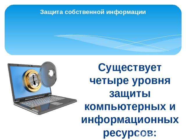 Существует четыре уровня защиты компьютерных и информационных ресурсов: Предотвращение предполагает, что только ты имеешь доступ к защищаемой информации. Обнаружение предполагает раннее раскрытие, даже если механизмы защиты были обойдены. Ограничени…
