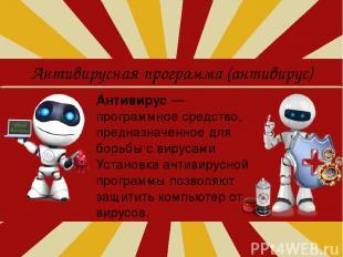 Антивирусная программа (антивирус) Антивирус — программное средство, предназначе