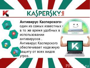 Антивирус Касперского- один из самых известных и в то же время удобных в использ