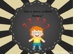 Кто и зачем создает вирусы?