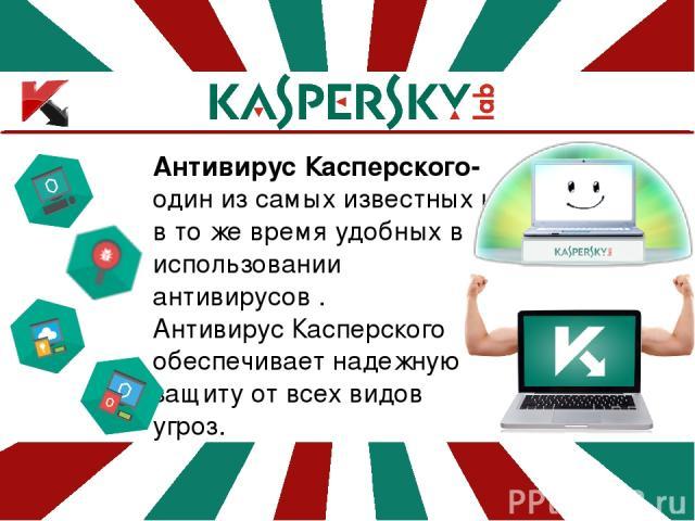 Антивирус Касперского- один из самых известных и в то же время удобных в использовании антивирусов . Антивирус Касперского обеспечивает надежную защиту от всех видов угроз.