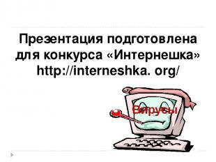Презентация подготовлена для конкурса «Интернешка» http://interneshka. org/