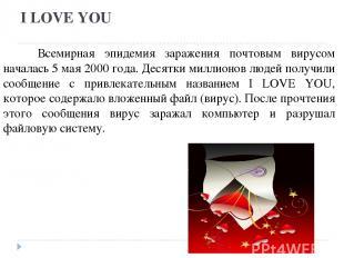I LOVE YOU Всемирная эпидемия заражения почтовым вирусом началась 5 мая 2000 год