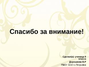 Сделал(а): ученица 9 класса Дорошкова В.Р ГБОУ СОШ с.Петровка Спасибо за внимани