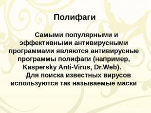 Самыми популярными и эффективными антивирусными программами являются антивиру