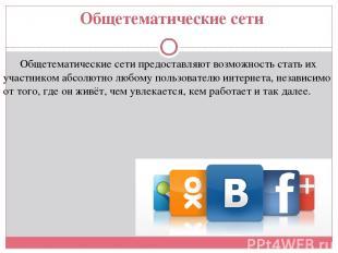Правило №5 Пишите в сети, то что сказали бы в реальной жизни и общайтесь так, ка