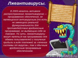 Лжеантивирусы. В 2009 началось активное распространение лжеантивирусов— програм