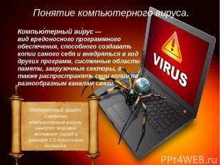 Понятие компьютерного вируса. Компью терный ви рус— видвредоносного программно
