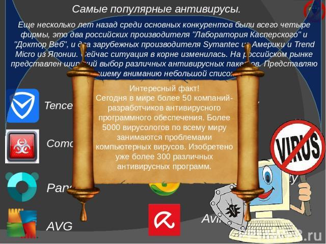 Самые популярные антивирусы. Avast 360 Total Security AVG Tencent PC Manager Kaspersky Panda Avira Comodo Еще несколько лет назад среди основных конкурентов были всего четыре фирмы, это два российских производителя
