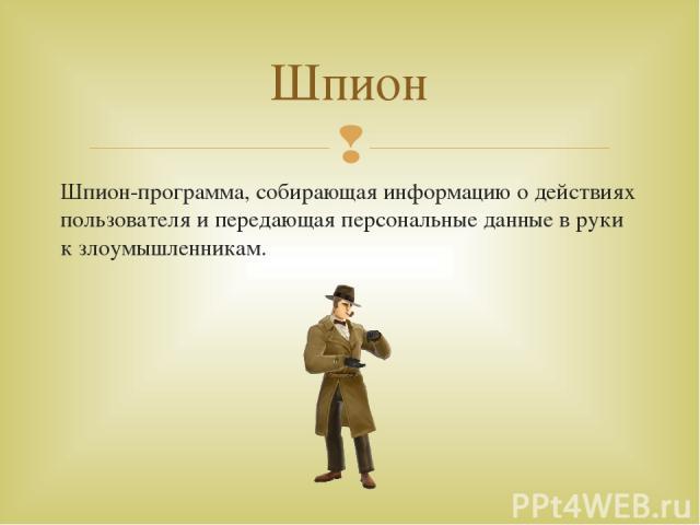 Шпион-программа, собирающая информацию о действиях пользователя и передающая персональные данные в руки к злоумышленникам. Шпион