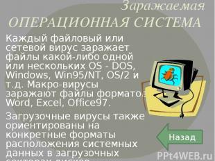 Среди антивирусных программных продуктов можно отметить, прежде всего, пакеты 1.
