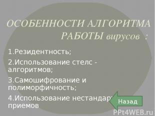 Источники 1.http://startnewlife.ru/wp-content/uploads/2011/09/virus.jpg 2.http:/