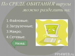 Загрузочные вирусы Загрузочные вирусы заражают загрузочные сектора дисков (boot-