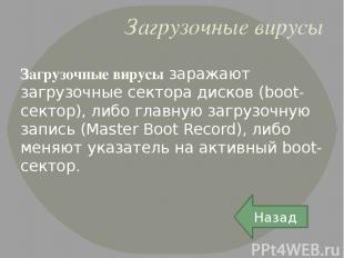 3. Фильтрация- использование специальных сервисных программ для разбиения диска