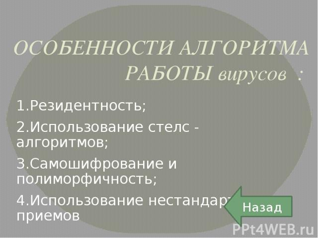 Источники 1.http://startnewlife.ru/wp-content/uploads/2011/09/virus.jpg 2.http://gansik.ru/wp-content/uploads/2011/09/first_computer_virus_001.jpg 3.http://www.mobile-inform.com/phones/edneo/qxz7047/WMvirus/virus.jpg 4.http://www.jagannath.ru/upload…