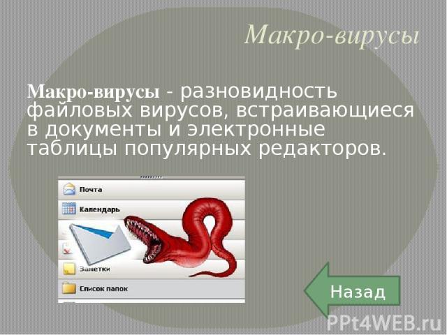 Антивирусные программы делятся на: 1.Сторожа или детекторы. 2. Доктора. 3. Ревизоры. 4. Вакцины.
