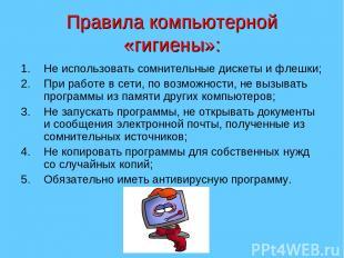 Правила компьютерной «гигиены»: Не использовать сомнительные дискеты и флешки; П