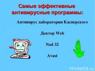 Самые эффективные антивирусные программы: Антивирус лаборатории Касперского Докт