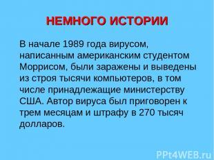 НЕМНОГО ИСТОРИИ В начале 1989 года вирусом, написанным американским студентом Мо