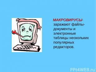МАКРОВИРУСЫ- заражают файлы-документы и электронные таблицы нескольких популярны