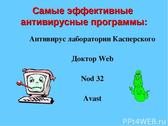 Самые эффективные антивирусные программы: Антивирус лаборатории Касперского Доктор Web Nod 32 Avast