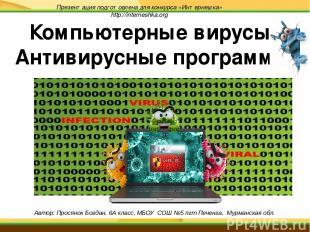 Презентация подготовлена для конкурса «Интернешка» http://interneshka.org Автор