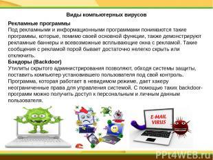 Рекламные программы Под рекламными и информационными программами понимаются таки