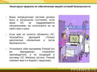 Некоторые правила по обеспечению вашей сетевой безопасности: Ваша операционная с