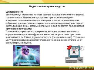 Шпионское ПО Шпионы могут переслать личные данные пользователя без его ведома тр