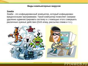 Зомби Зомби - это инфицированный компьютер, который инфицирован вредоносными про