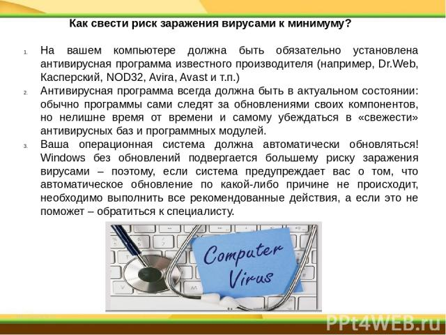 Как свести риск заражения вирусами к минимуму? На вашем компьютере должна быть обязательно установлена антивирусная программа известного производителя (например, Dr.Web, Касперский, NOD32, Avira, Avast и т.п.) Антивирусная программа всегда должна бы…