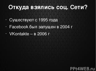 Откуда взялись соц. Сети? Существуют с 1995 года Facebook был запущен в 2004 г V