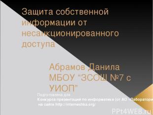 Защита собственной информации от несанкционированного доступа Абрамов Данила МБО