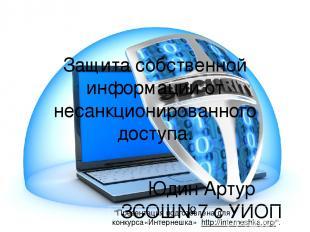Защита собственной информации от несанкционированного доступа. Юдин Артур ЗСОШ№7
