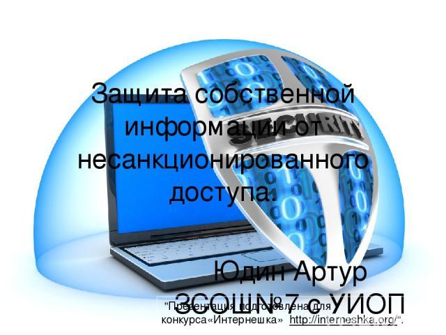 Защита собственной информации от несанкционированного доступа. Юдин Артур ЗСОШ№7 с УИОП