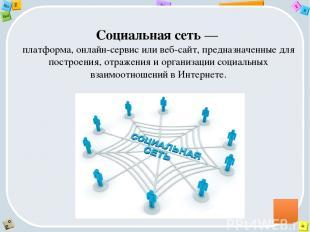 Профессиональные социальные сети создаются для общения на профессиональные темы,