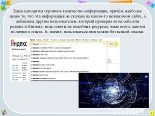 В последние годы в России тема безопасности подростков в сети Интернет стала акт