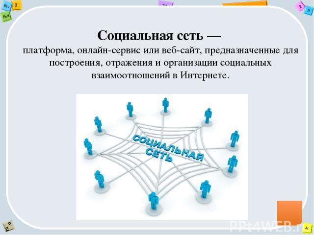 Профессиональные социальные сети создаются для общения на профессиональные темы, обмена опытом и информацией, поиска и предложения вакансий, развития деловых связей. Примеры:LinkedIn,Мой Круг,Профессионалы.ру. Корпоративные социальные сети решаю…