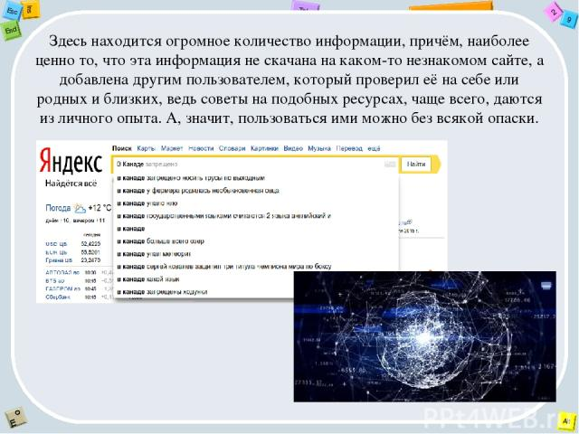 В последние годы в России тема безопасности подростков в сети Интернет стала активно обсуждаться, что дало возможность выявить некоторые характерные угрозы, что, практически, в полной мере характерно и для социальных сетей, как объективной реальност…